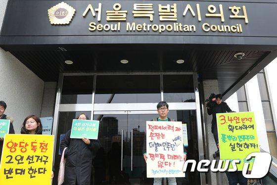[사진]서울시의회 앞 '3·4인 선거구 확대 촉구'시위