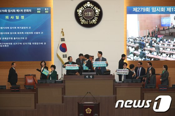 [사진]서울시의회 '난장판'