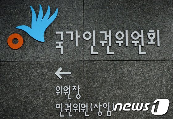 국가인권위원회/ 뉴스1 DB