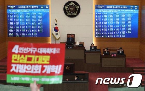 [사진]진통 끝 통과되는 기초의원 선거구획정안