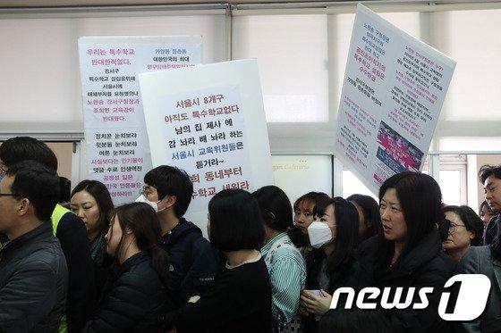 [사진]특수학교 설립 반대하며 손피켓 든 주민들