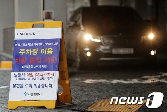 올해 들어 두 번째 수도권 미세먼지 '비상저감조치'가 시행된 26일 오전 서울 중구 서울시청 주차장에 차량 출입이 제한되고 있다./뉴스1 © News1 오대일 기자
