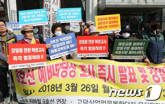 [사진]'서울시는 강일동 연장 확정고시 발표하라'