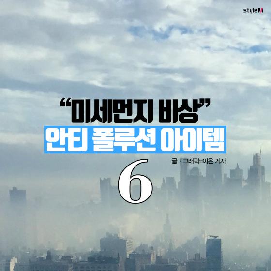 [카드뉴스] 미세먼지 비상…'안티폴루션' 아이템은?