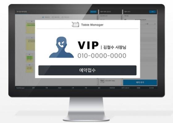 '테이블매니저' 홍보 이미지. /사진제공=테이블매니저.