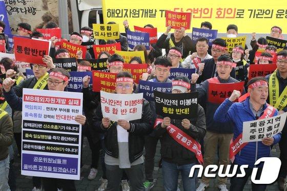 [사진]폐광지역 주민들, 광해관리공단-광물자원공사 통합 반대