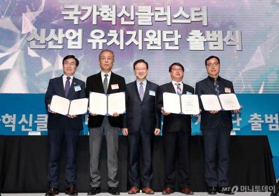 [사진]국가혁신클러스터 신산업 유치지원단 출범식