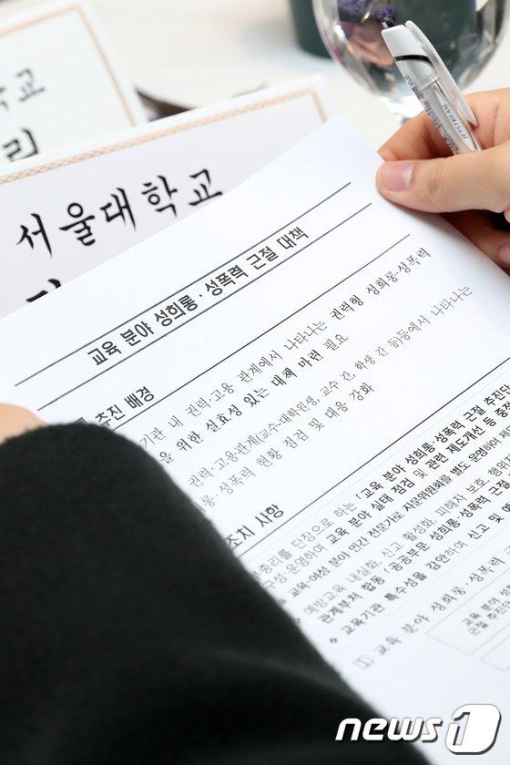 [사진]대학가 성희롱·성폭력 '이제 그만'