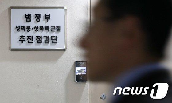 [사진]'범정부 성희롱·성폭력 근절 추진 점검단' 운영