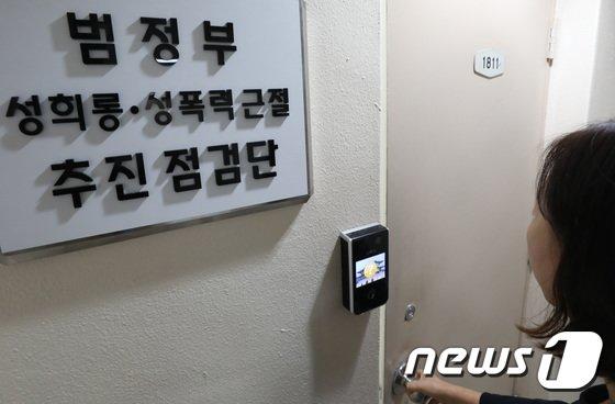 [사진]범정부 성희롱·성폭력 근절 추진 점검단, '오늘부터 운영'