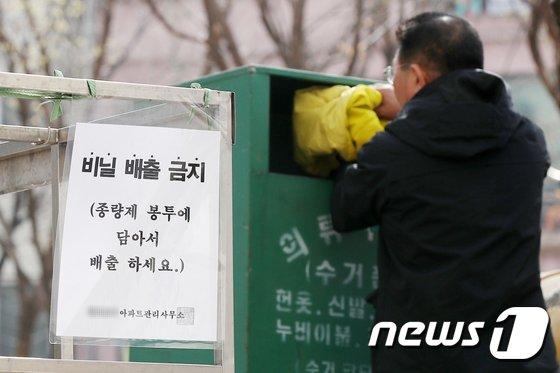 [사진]4월부터 비닐·스티로폼 재활용 수거 안한다?…주민 대혼란