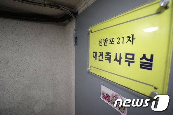 [사진]반포·압구정 재건축조합 2곳, 초과이익환수 위헌소송 가세
