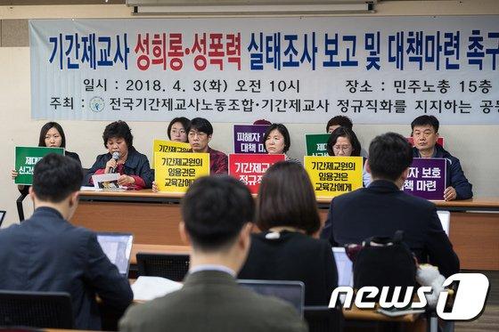 [사진]기간제교사 성희롱·성폭력 실태조사 보고 및 대책마련 촉구