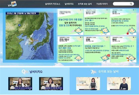 인터넷 기상방송(날씨ON) 자료 사진.(기상청 제공)./© News1