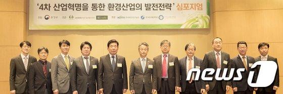 [사진]4차 산업혁명을 통한 환경산업의 발전전략 심포지엄