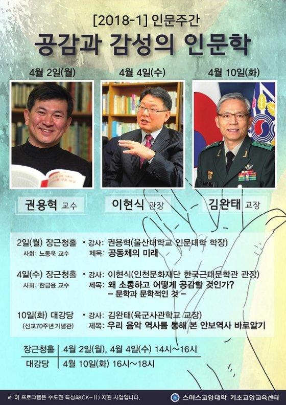 삼육대 스미스교양대학, 인문주간 개최