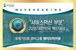 주식회사 아게이트 '웨이브히어링' 2018 대한민국 혁신대상 수상/사진제공=주식회사 아게이트