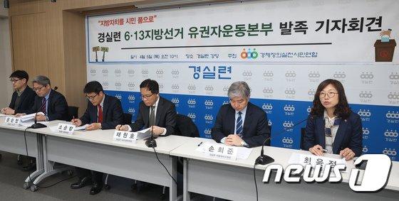 [사진]경실련 지방선거 유권자운동본부 발족 기자회견