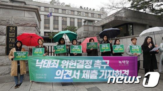 [사진]녹색당, 낙태죄 위헌결정 촉구