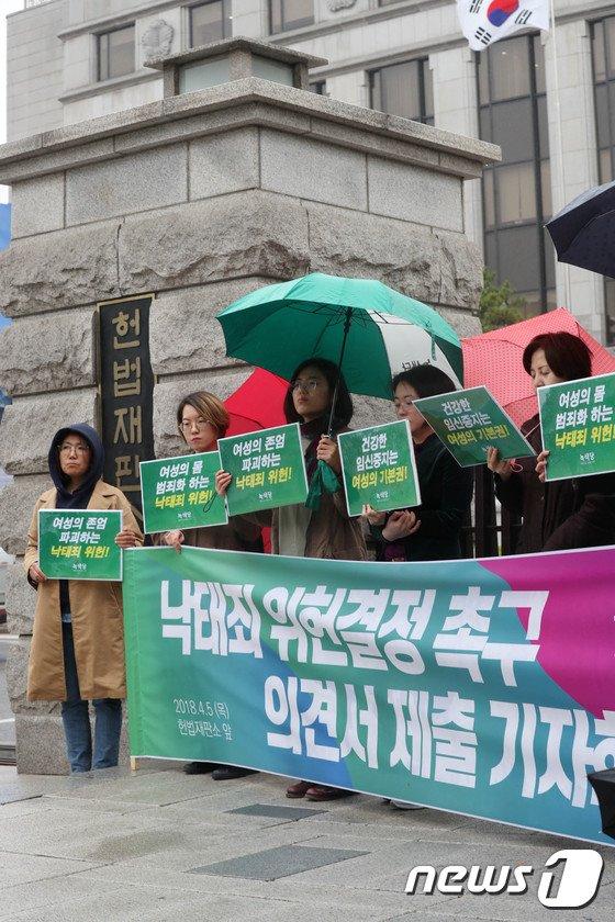 [사진]낙태죄 위헌결정 촉구 기자회견