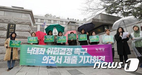 [사진]헌법재판소 앞에서 낙태죄 위헌결정 촉구하는 녹색당