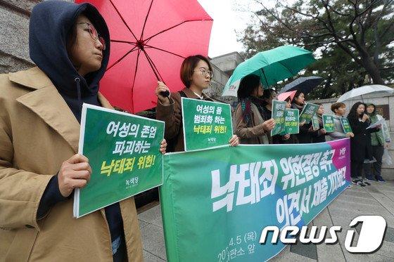 [사진]'여성의 존엄 파괴하는 낙태죄 위헌'
