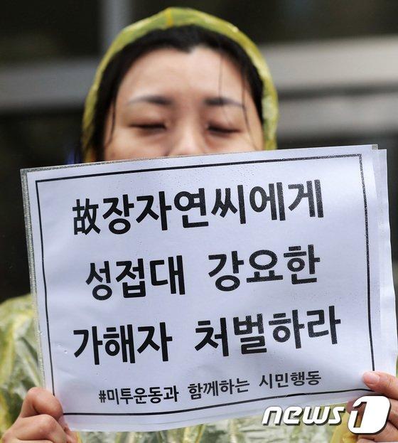 """[사진]""""故 장자연 성접대 가해자 처벌하라"""""""