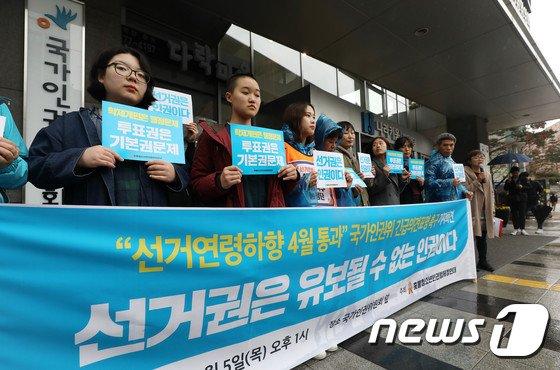 [사진]'선거연령하향 4월 통과 촉구'