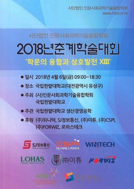 한밭대·인문사회과학기술융합학회 춘계 학술대회