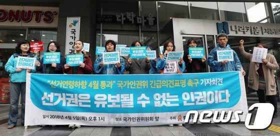 [사진]선거연령하향 촉구하며 외치는 구호
