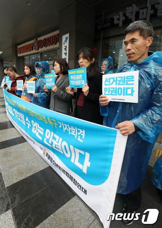 [사진]선거연령하향 촉구 '선거권은 인권'