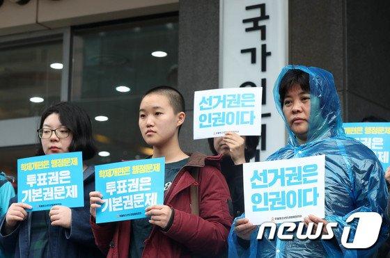 [사진]인귄위 앞에서 선거연령하향 촉구하는 시민단체