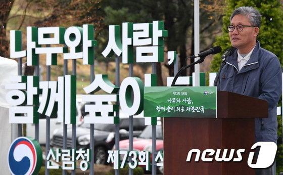 [사진]산림청, 제73회 식목일 기념행사 개최