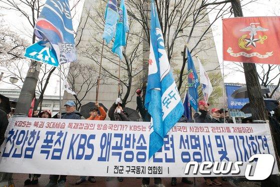 [사진]전군 구국동지회 'KBS는 천안함 사건 왜곡하지 마라'