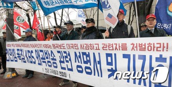 [사진]천안함 관련 추적60분 방송 반발 기자회견 갖는 구국동지회