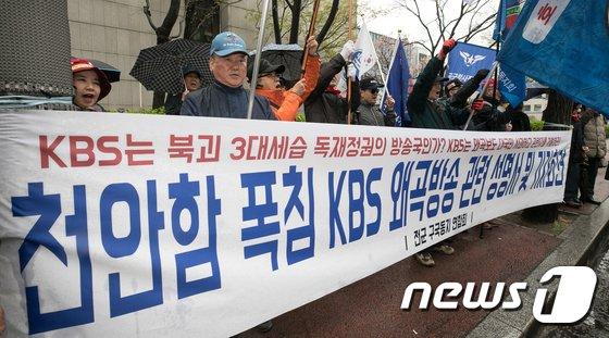 [사진]전군 구국동지회 '천안함 의혹 보도하는 KBS는 각성하라'