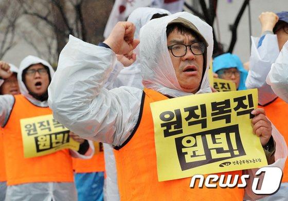 [사진]전국공무원노조, 빗속의 외침 '해직자 복직 쟁취'