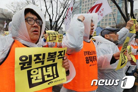 [사진]전공노, '해직자 원직복직 쟁취 투쟁'