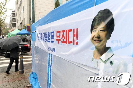 [사진]하루 앞둔 박근혜 전 대통령 1심 선고...'지지자들은 무죄 주장'