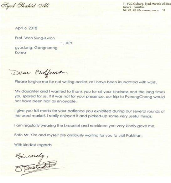 평창올림픽 IOC위원, 가톨릭관동대에 감사편지 전달