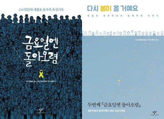 무대·스크린에 떠오른 세월호…문화로 기억하는 '4년 전 그날'