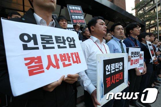 [사진]경찰 압수수색 통보에 반발하는 TV조선 기자들