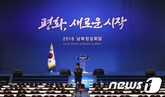 [사진]남북정상회담 '평화 새로운 시작'