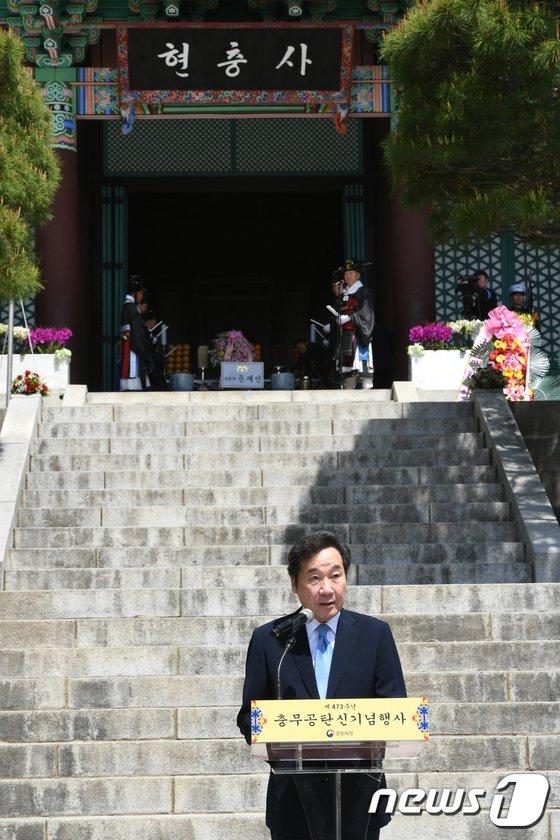 [사진]이낙연 총리 '충무공 이순신 탄신 기념행사 참석'