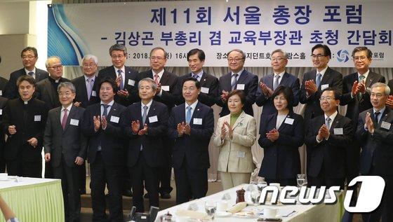 [사진]김상곤 부총리 '서울총장포럼'
