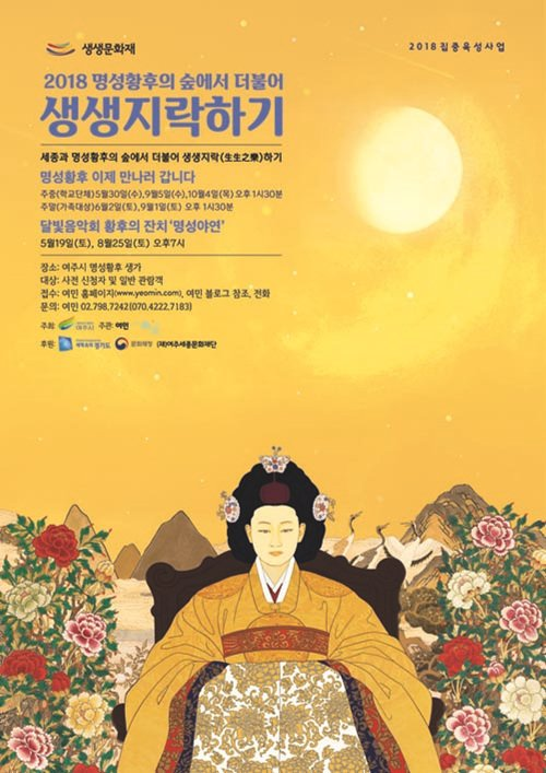 경기 여주 명성황후 생가서 19일 '달빛음악회' 열려