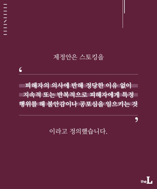 [카드뉴스] '스토킹'이 경범죄?