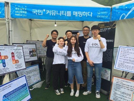 국민대 체이지메이커팀-박민우 학생, 유하은 학생, 이진용 학생, 권도희 학생, 김기현 과장, 신태선 학생(윗줄 왼쪽부터)