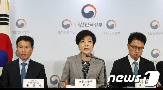 [사진]김영주 장관 '노동시간 단축 지원대책 발표'
