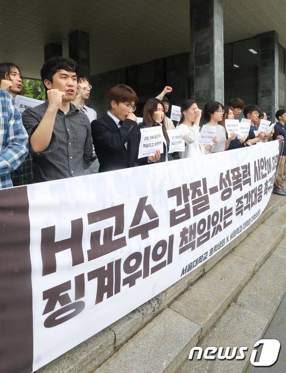 [사진]'H교수 징계 촉구하는 서울대 학생들
